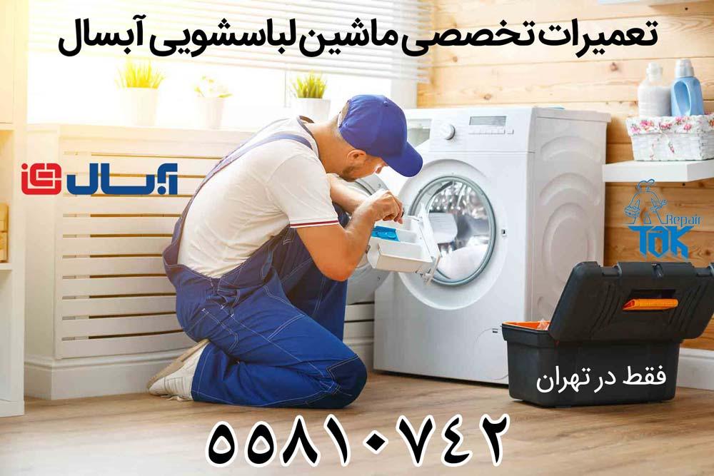تعمیر لباسشویی آبسال در جنوب تهران