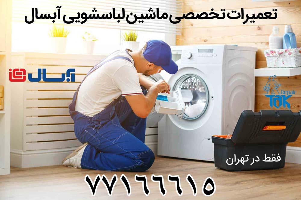 تعمیرات لباسشویی آبسال