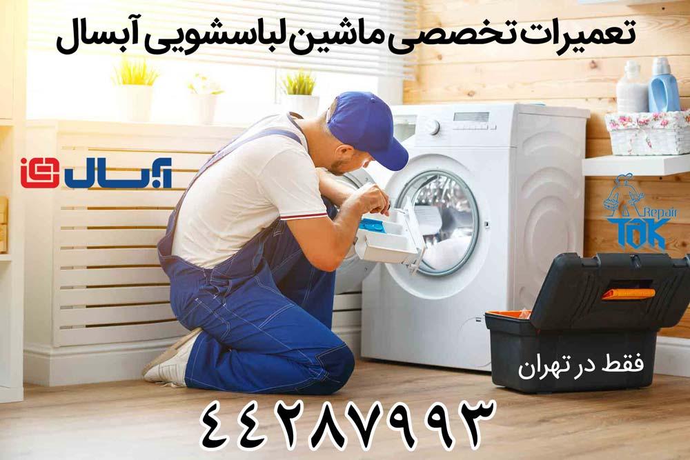 تعمیرات لباسشویی در گیشا