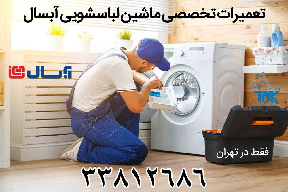 تعمیرات تخصصی لباسشویی آبسال