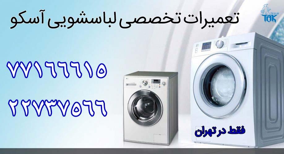 تعمیرات لباسشویی  آسکو