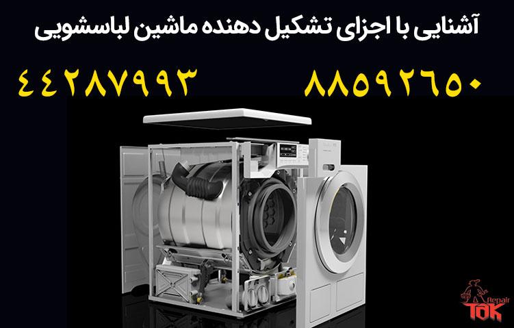 آموزش تعمیر لباسشویی