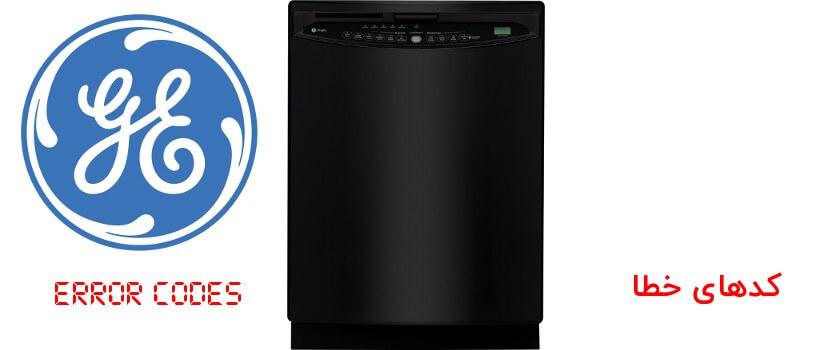ارور ظرفشویی جنرال الکتریک- ارور ماشین ظرفشویی جنرال الکتریک