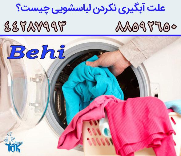 ارور ماشین لباسشویی بهی