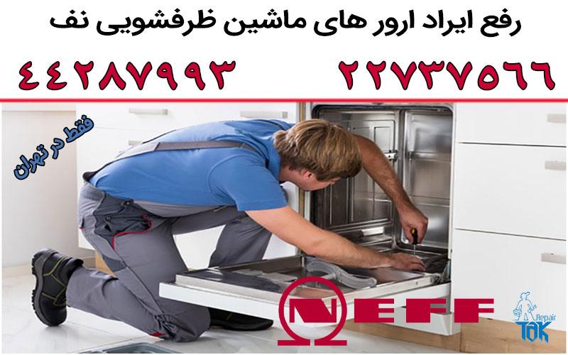 ارور ماشین ظرفشویی نف