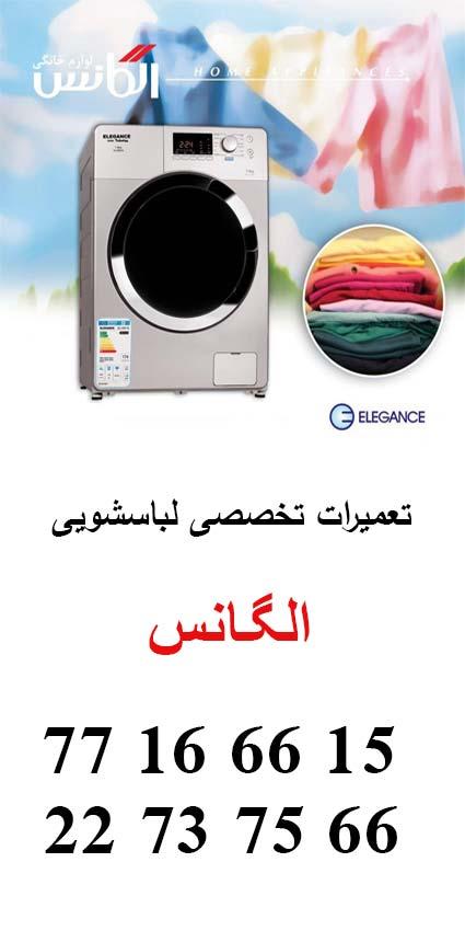 تعمیرات الگانس لباسشویی