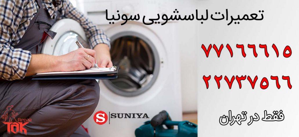 نمایندگی لباسشویی سونیا