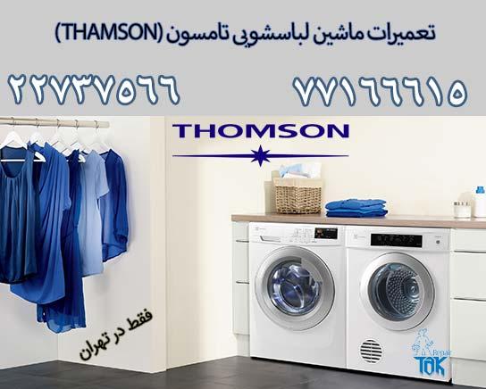 نمایندگی تعمیر لباسشویی تامسون