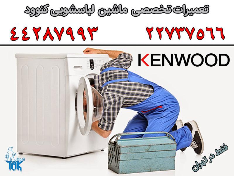 تعمیرات لباسشویی کنوود