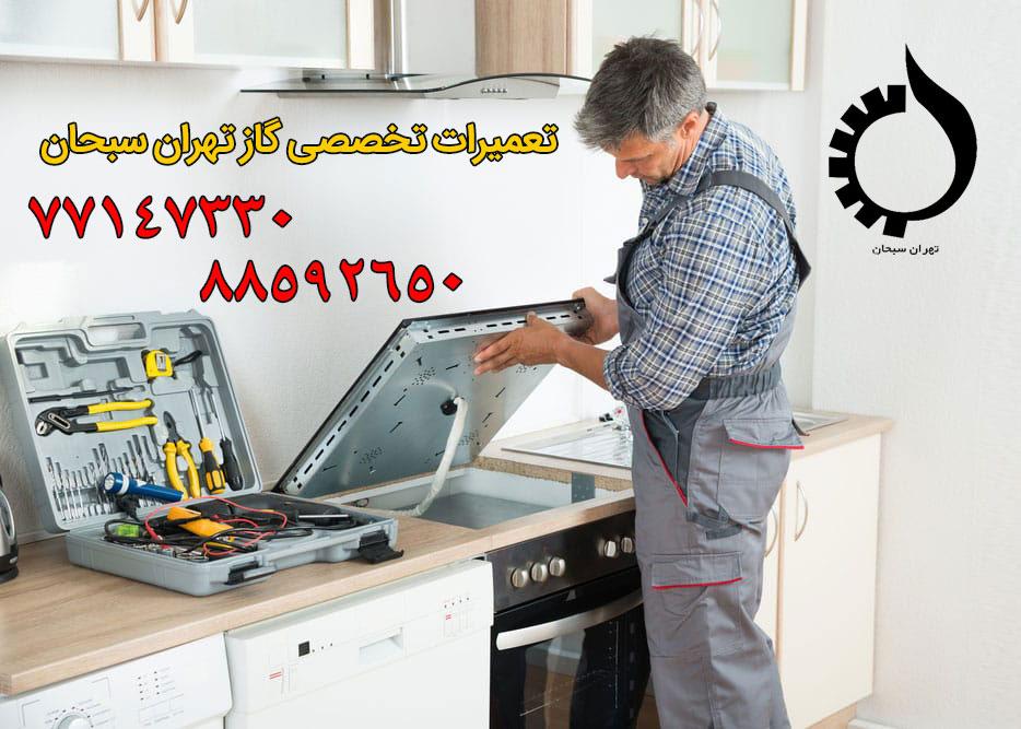 تعمیر گاز تهران سبحان