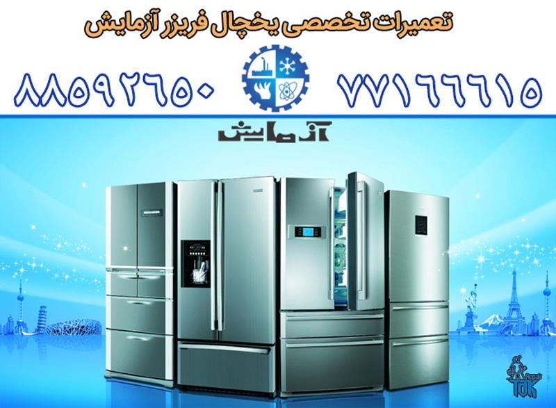 تعمیرات یخچال آزمایش