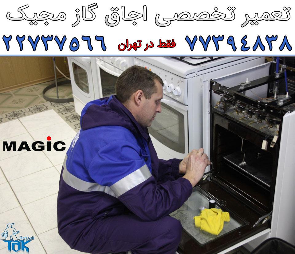 تعمیر اجاق گاز مجیک