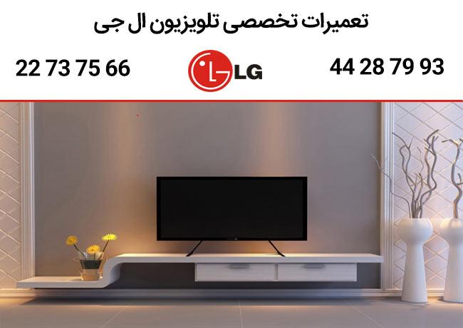 تعمیر-تلویزیون-ال-جی