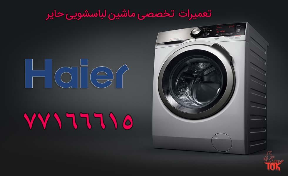تعمیر لباسشویی حایر در تهرانپارس