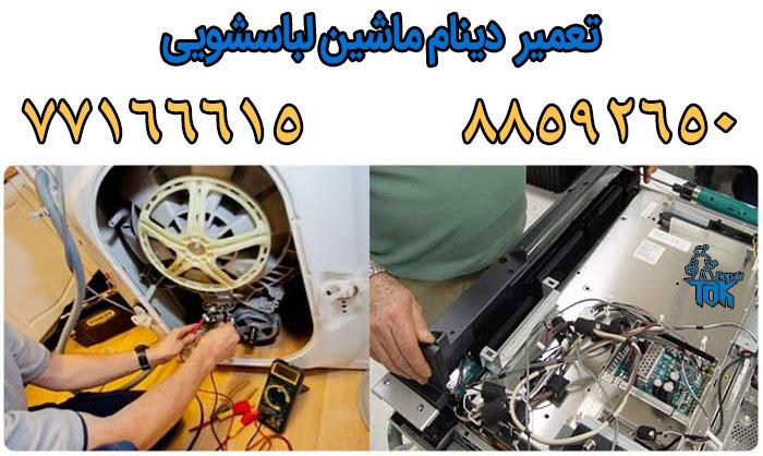 تعمیر دینام ماشین لباسشویی