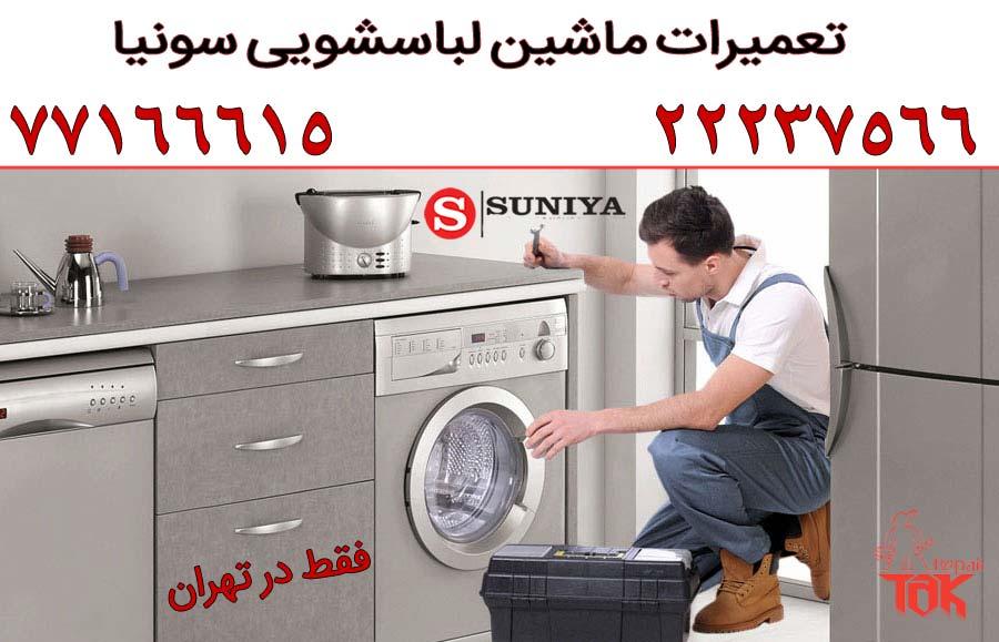 تعمیرات تخصصی سونیا