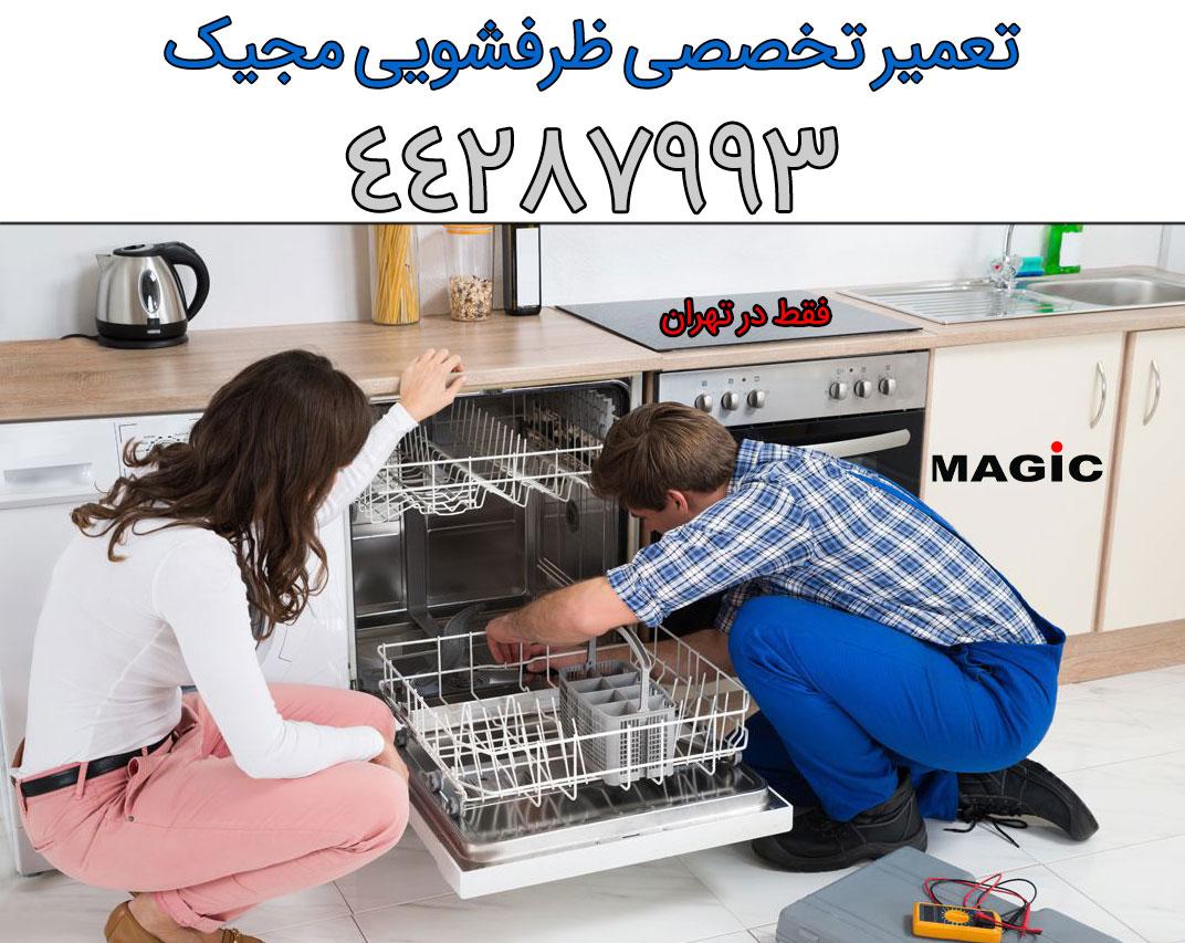 تعمیر ظرفشویی مجیک در شهرک غرب