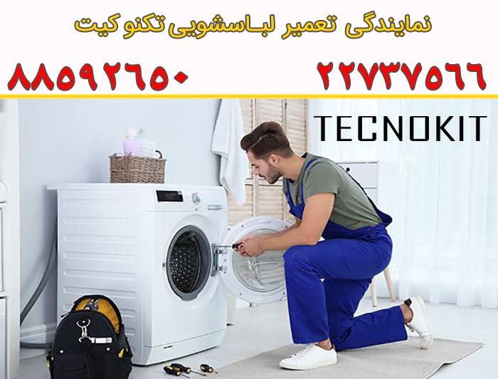 نمایندگی تعمیر لباسشویی تکنو کیت