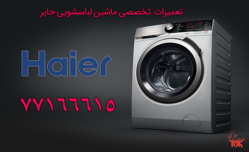 تعمیر لباسشویی حایر در سیدخندان