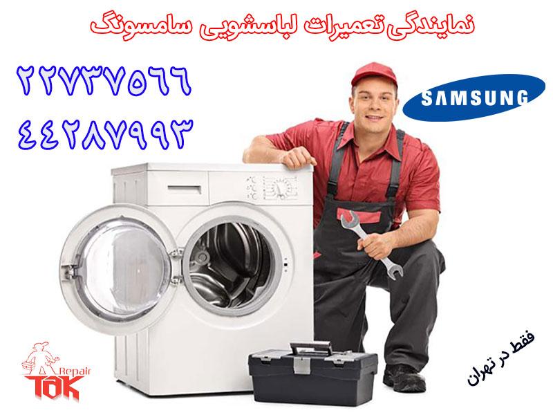 نمایندگی لباسشویی سامسونگ