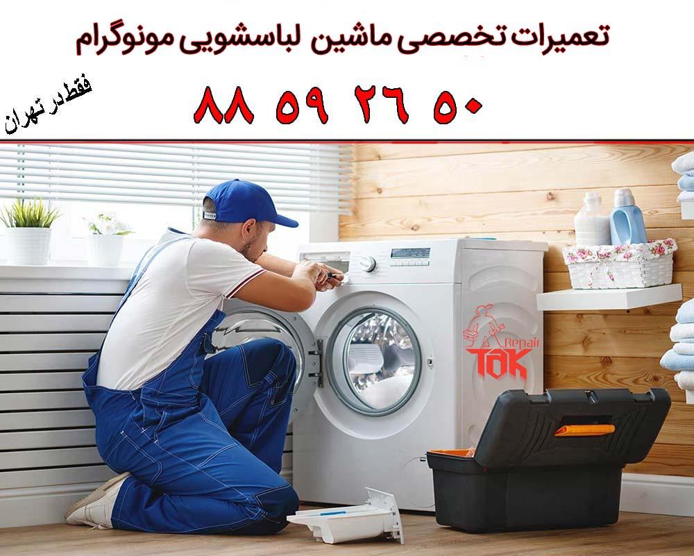 تعمیرات لباسشویی مونگرام