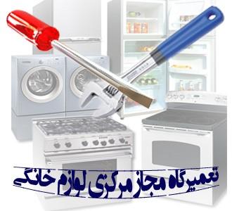 تعمیر لوازم خانگی- تعمیرات لوازم خانگی در تهران