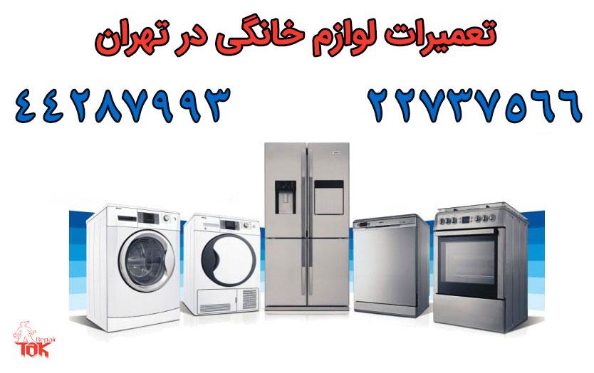 تعمیرات لوزم خانگی در تهران