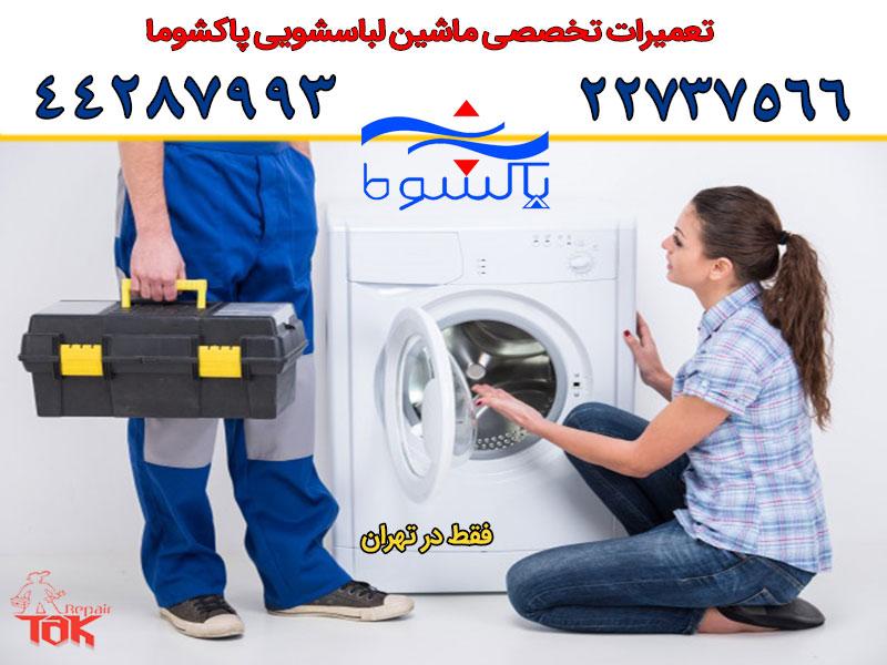 تعمیرات لباسشویی پاکشوما