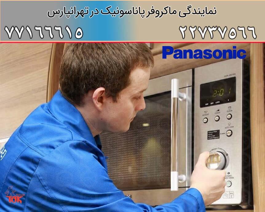 تعمیرات تخصصی پاناسونیک در تهرانپارس