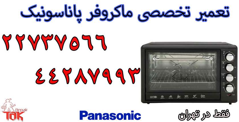تعمیر ماکروفر پاناسونیک در تهرانپارس
