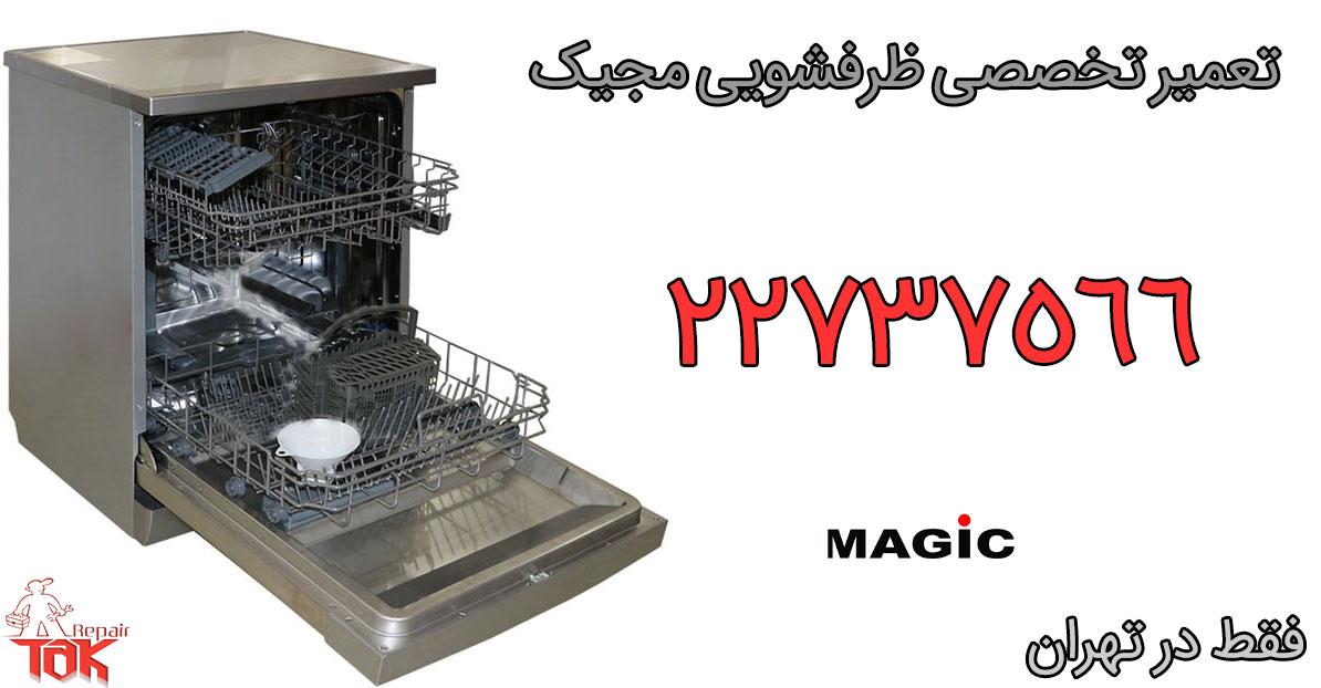تعمیر ظرفشویی مجیک در میرداماد