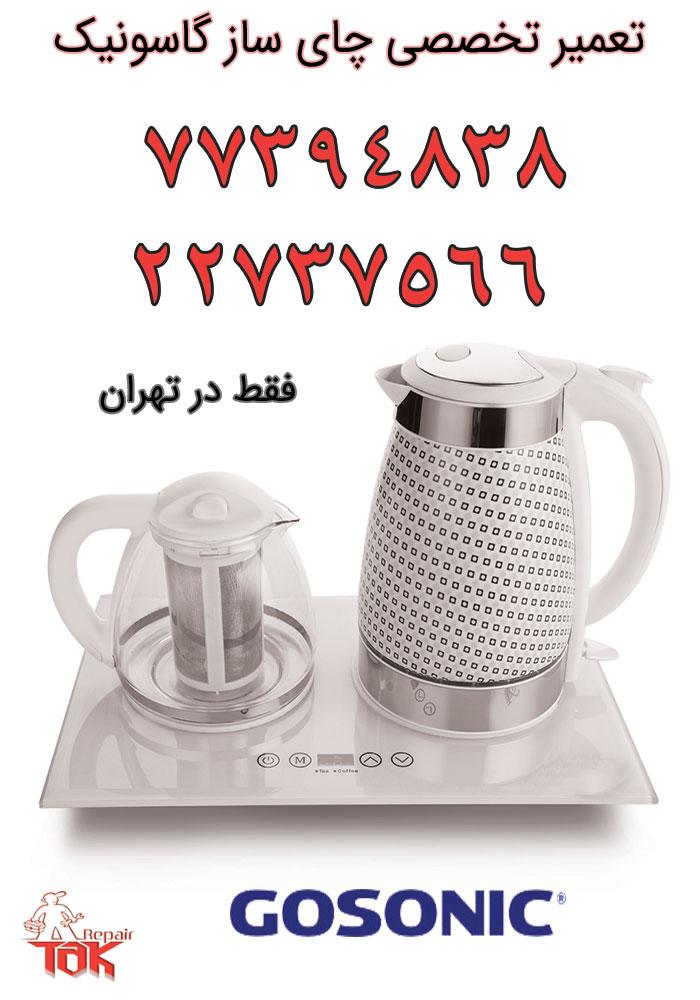 تعمیر-چای-ساز-گاسونیک