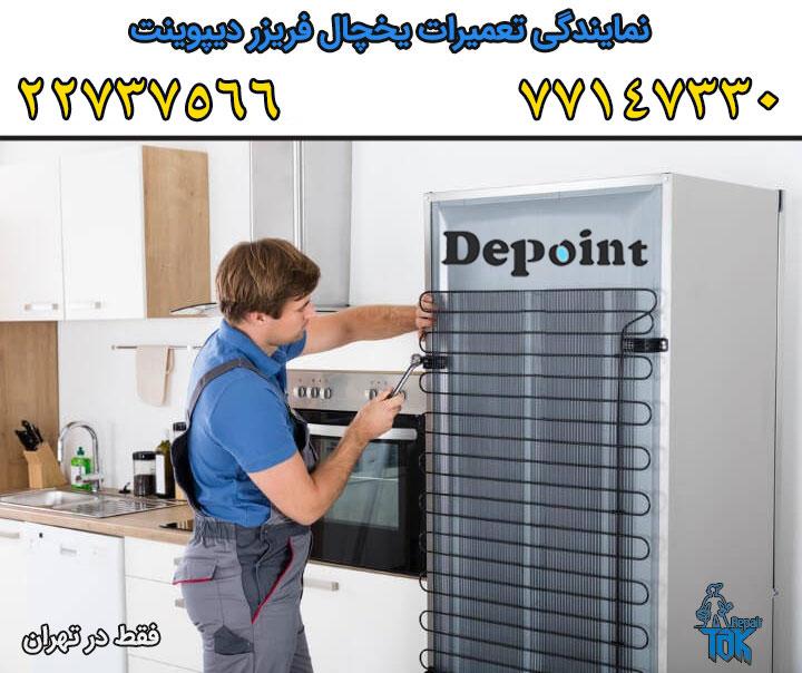 نمایندگی یخچال دیپوینت