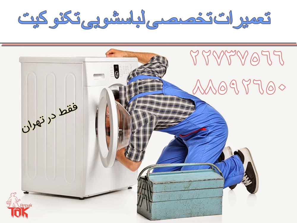 نمایندگی ماشین لباسشویی تکنوکیت