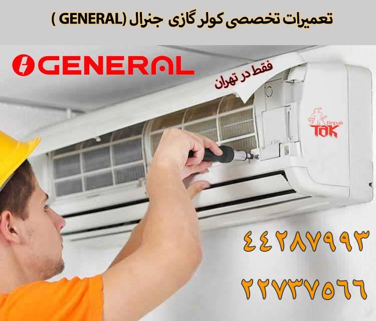 نمایندگی کولر گازی جنرال