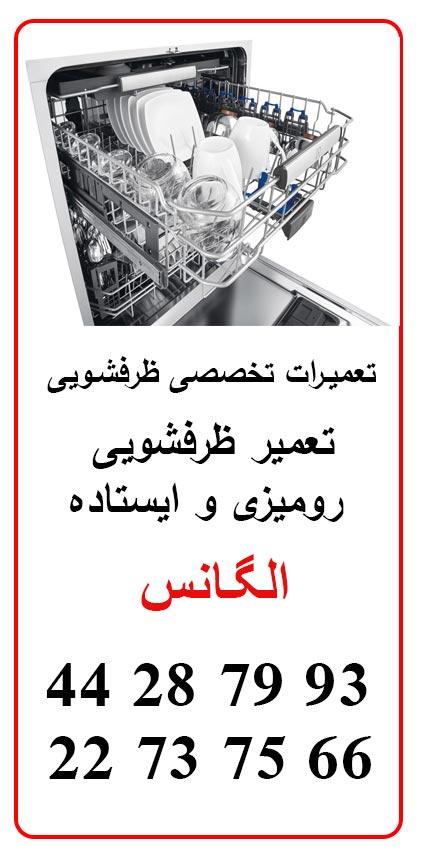 نمایندگی تعمیرات ظرفشویی اگانس رومیزی