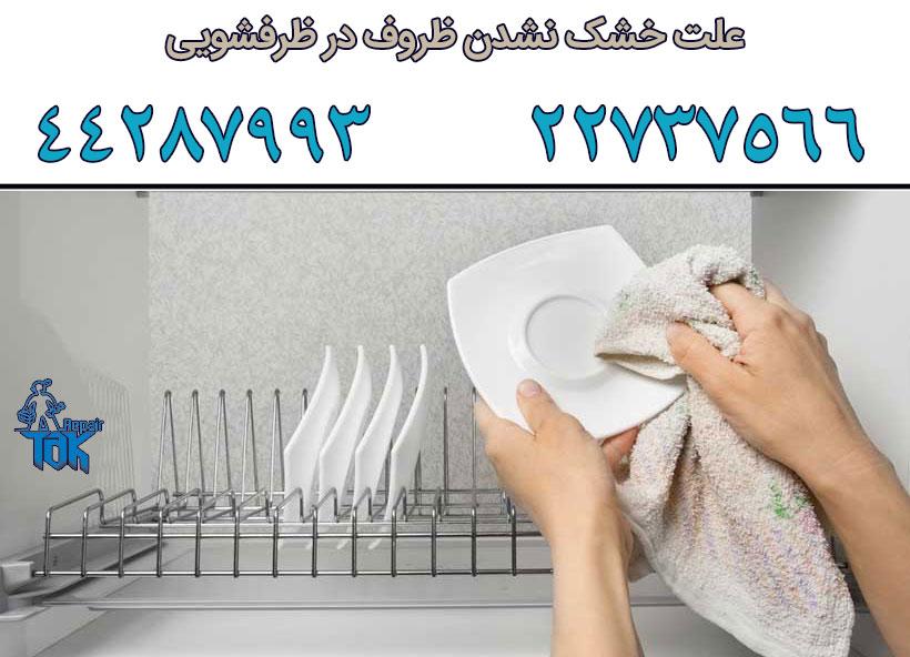 علت خشک نکردن ظرفشویی