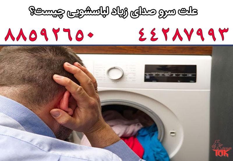 سر و صدای ماشین لباسشویی