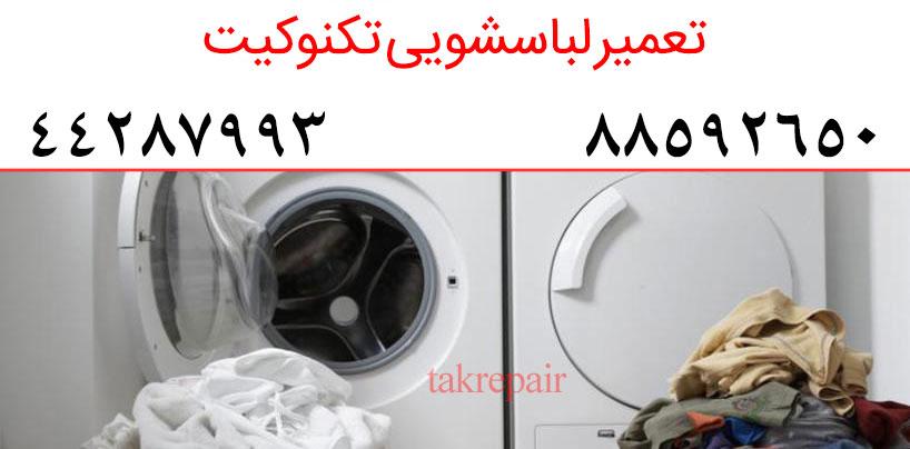 تعمیر ماشین لباسشویی تکنوکیت