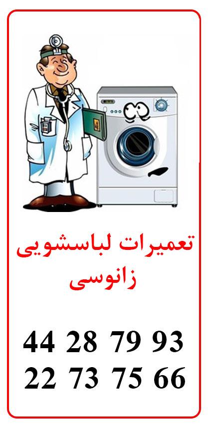 تعمیر لباسشویی زانوسی