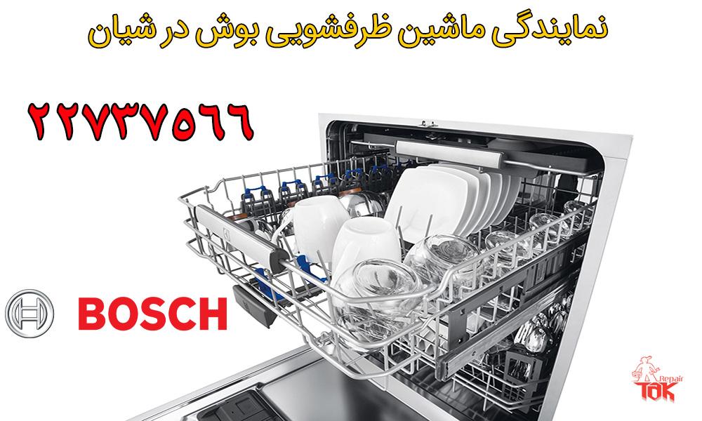 نمایندگی ظرفشویی بوش در شیان