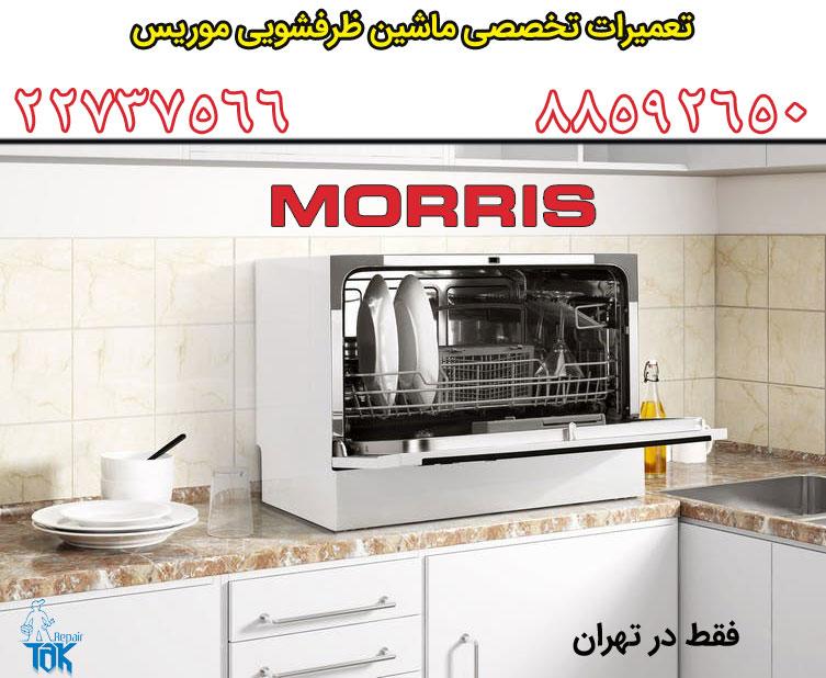 نمایندگی تعمیرات لوازم خانگی موریس