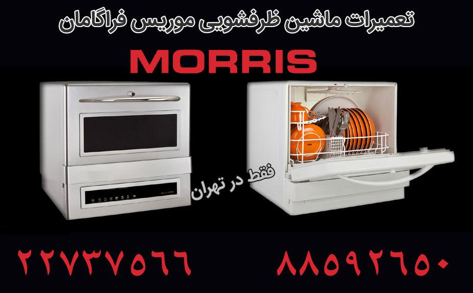 نمایندگی تعمیر ظرفشویی موریس