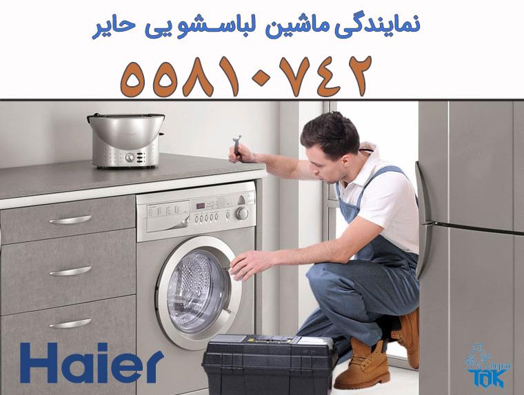 تعمیر لباسشویی حایر در آذربایجان
