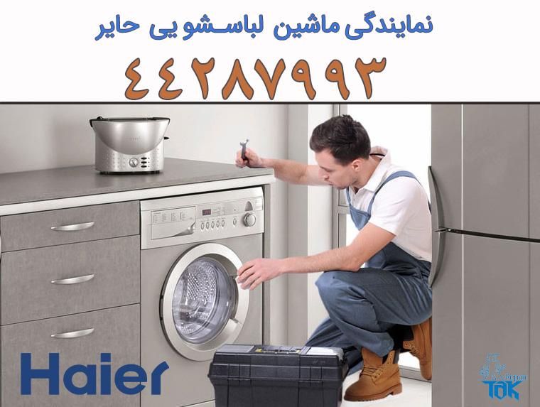 تعمیر لباسشویی حایر در ستارخان