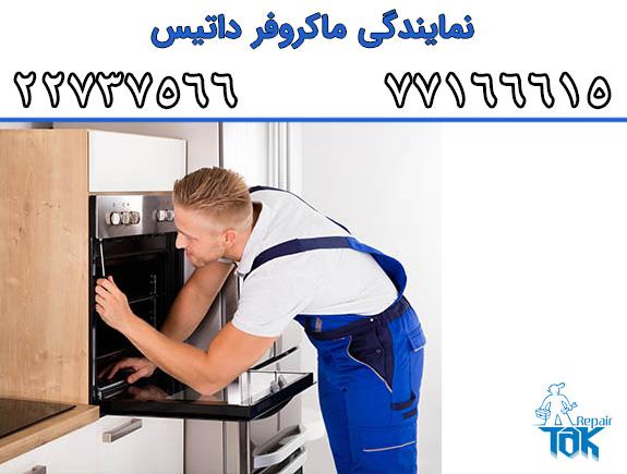 نمایندگی ماکروفر داتیس