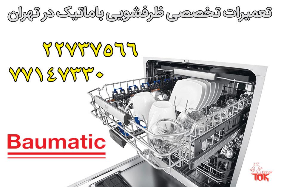 تعمیر ظرفشویی باماتیک