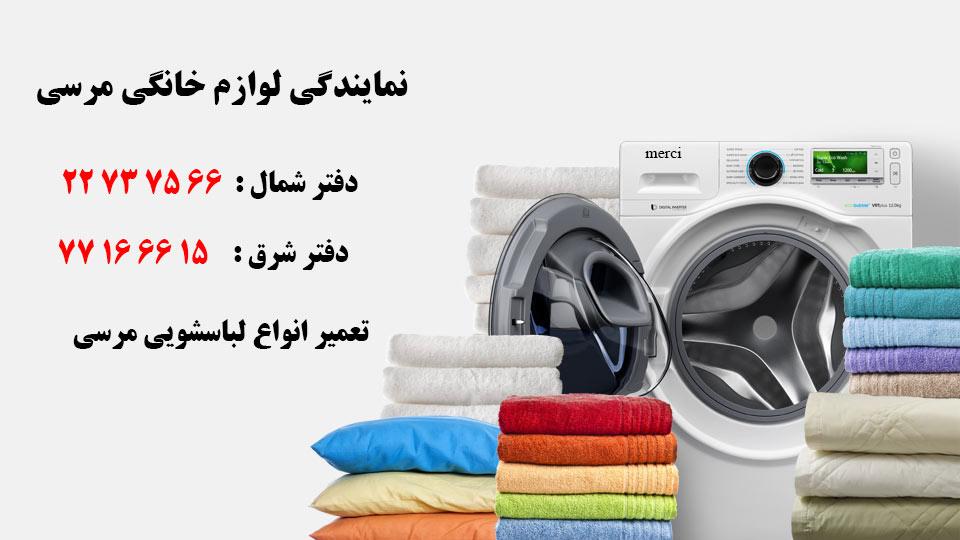 نمایندگی لباسشویی مرسی