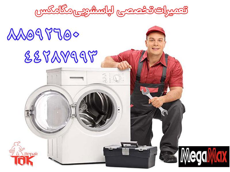 نمایندگی لباسشویی مگامکس