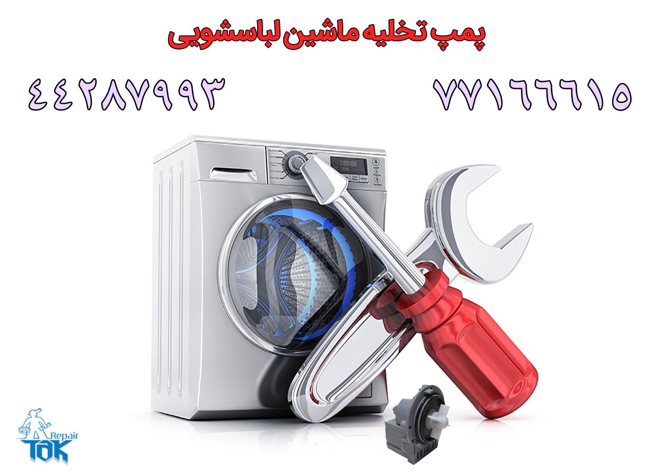 پمپ تخلیه ماشین لباسشویی